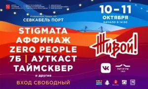Бесплатный фестиваль «ЖИВОЙ!»