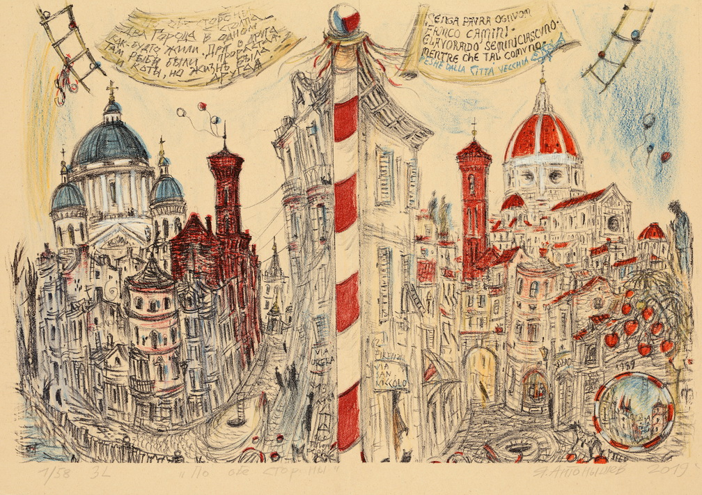 Выставка «Город как субъективность»