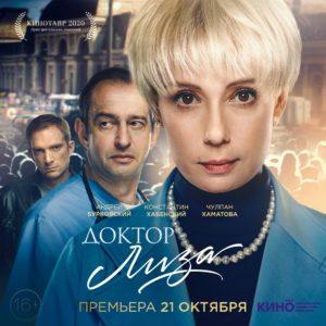 Премьерный показ биографической драмы «Доктор Лиза»