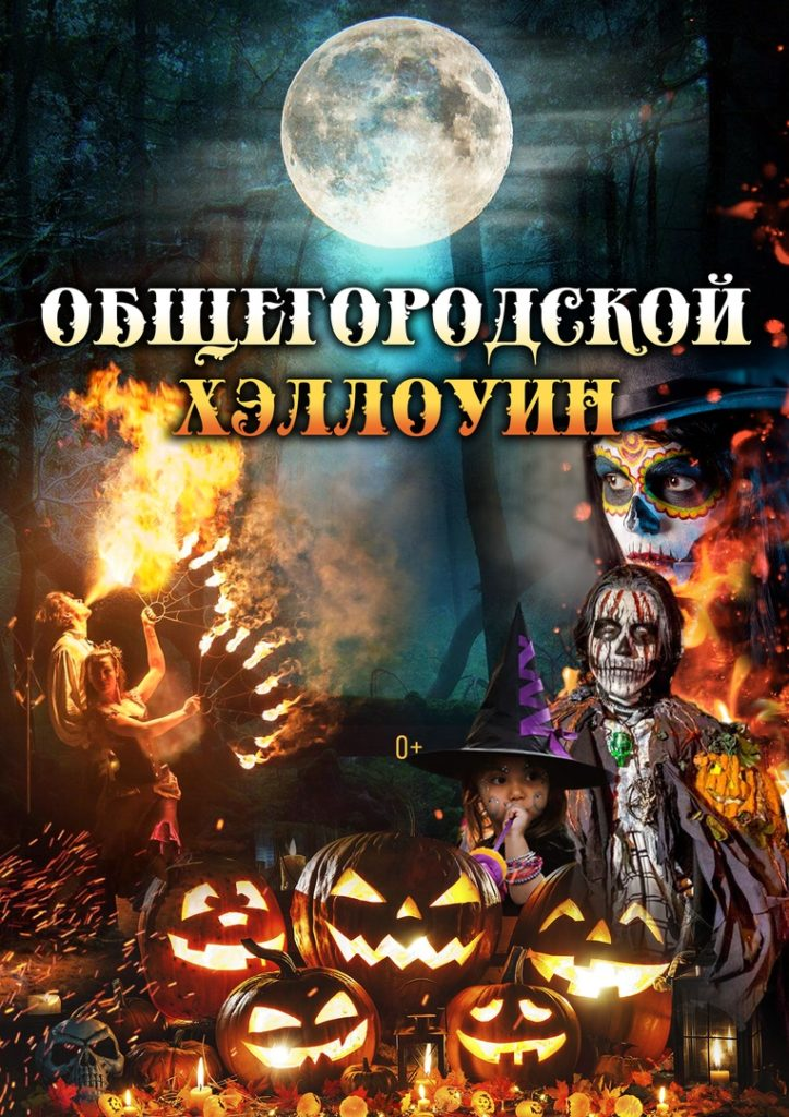 Общегородской Хэллоуин в парке Бабушкина