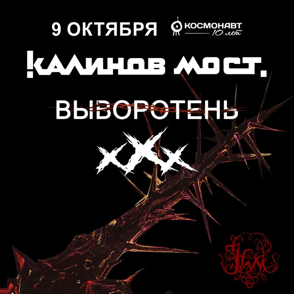 Калинов Мост | 9 октября