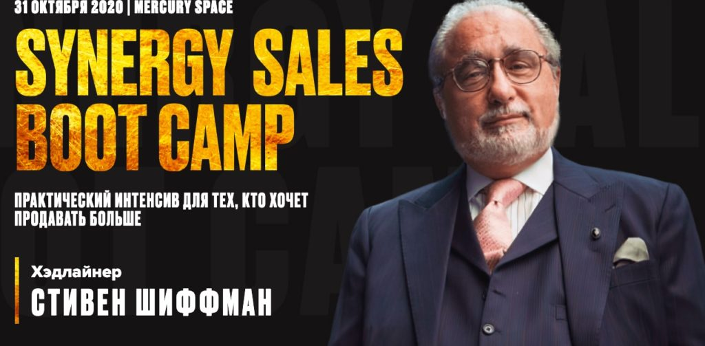 Интенсив Synergy Sales Boot Camp