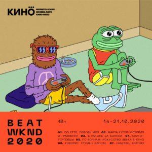 Фестиваль документального кино о новой культуре Beat Weekend 2020