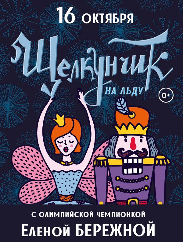 Семейные ледовые шоу Елены Бережной - акция по 300