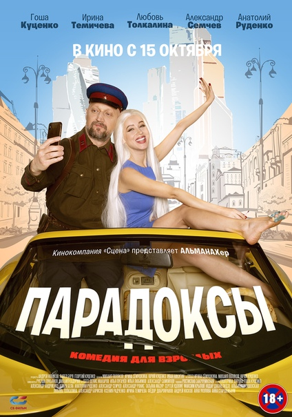"""Парадоксы"" Гоши Куценко"