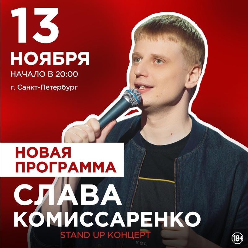 Слава Комиссаренко / Stand Up 13 ноября