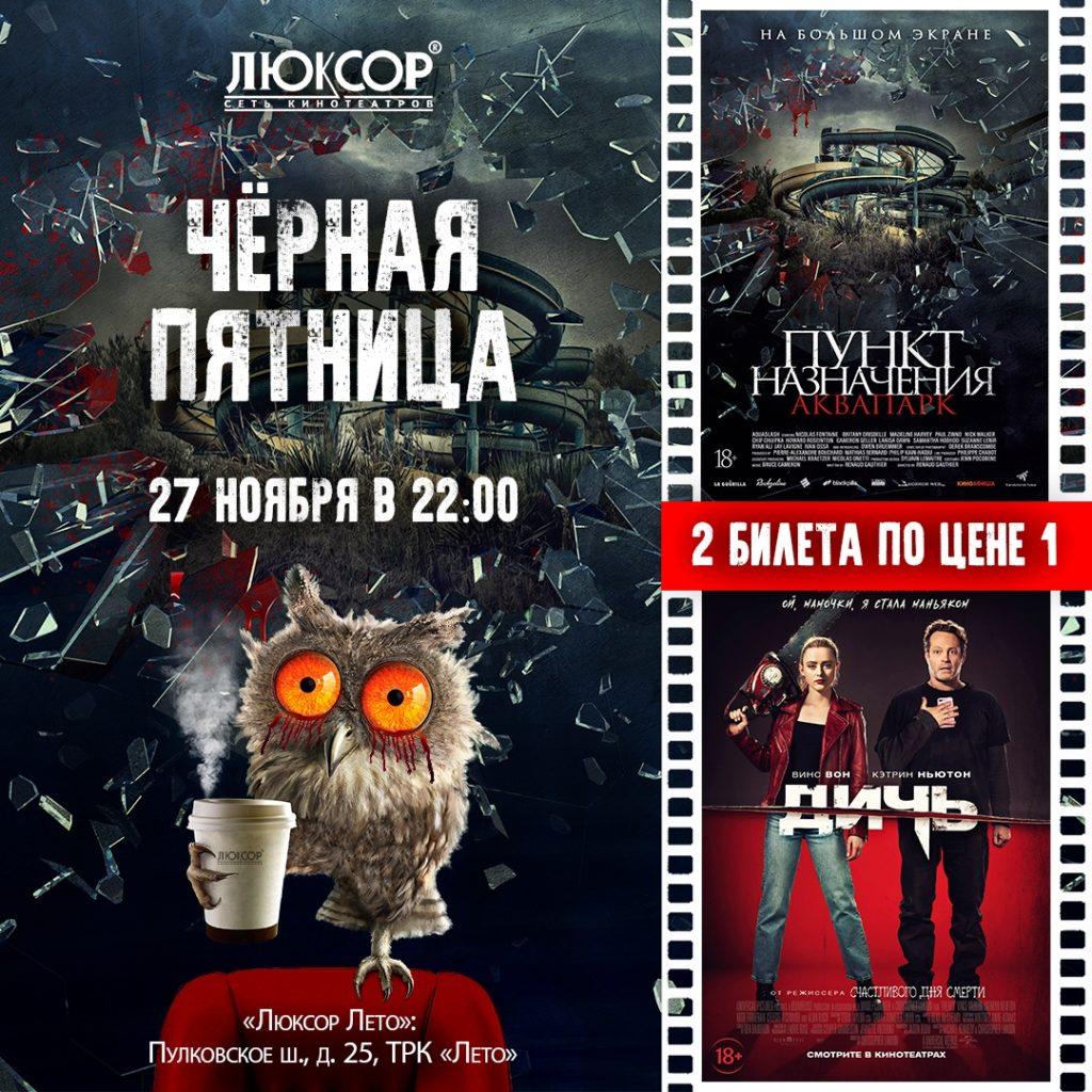 2 фильма по цене 1 в черную пятницу