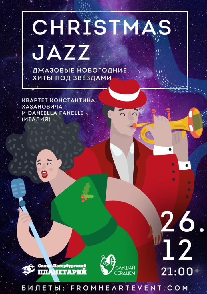 Christmas Jazz в Планетарии | 26 декабря
