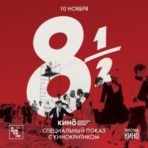 Специальный показ фильма «Восемь с половиной» Федерико Феллини
