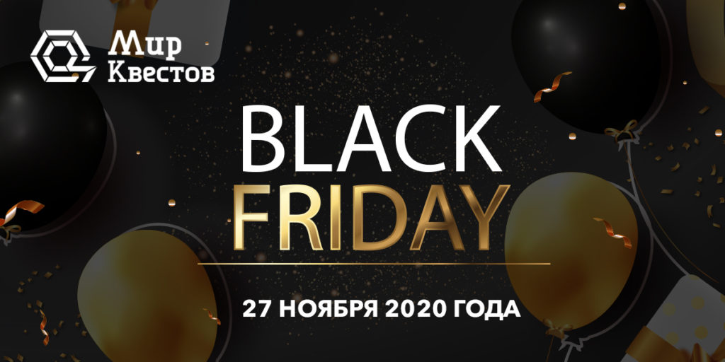 Black Friday - Квесты