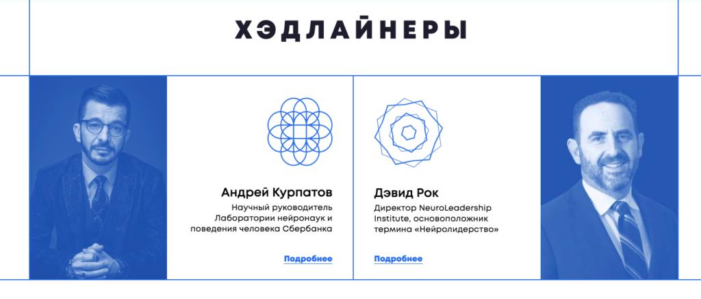 Brain 2020— международная конференция о мозге и мышлении.