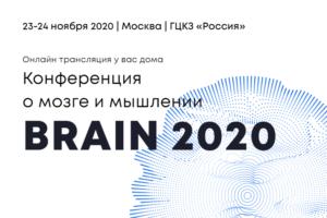 Brain 2020— международная конференция о мозге и мышлении