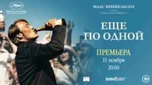 Гала-премьера фильма «Еще по одной» с Мадсем Миккельсеном
