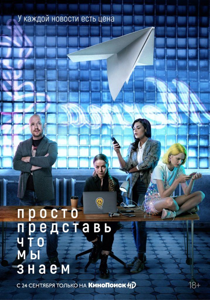 Сериал Романа Волобуева «Просто представь, что мы знаем»