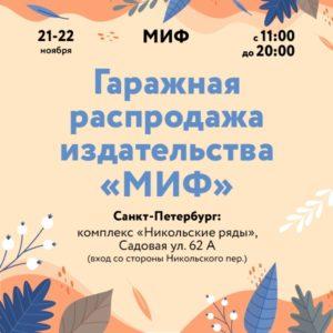 Гаражная распродажа Издательства МИФ