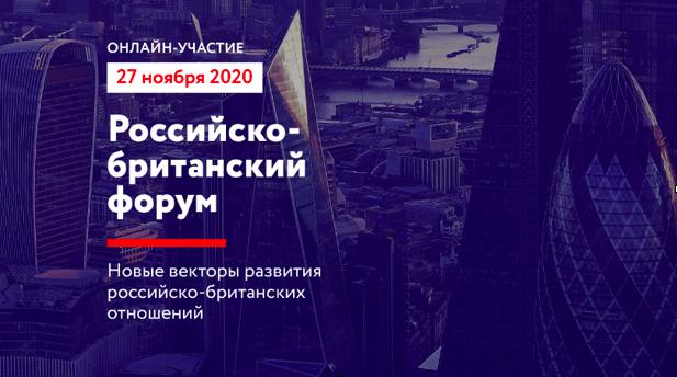 Российско-британский форум