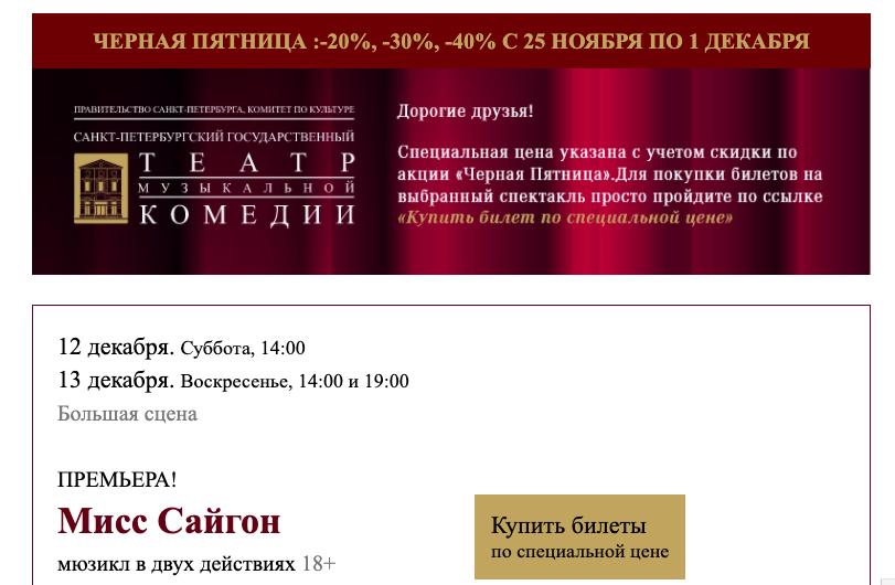 Черная пятница театр муз комедии