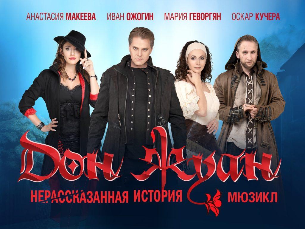 """Мюзикл """"Дон Жуан. Нерассказанная история"""" 2021"""