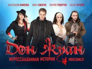 Мюзикл «Дон Жуан. Нерассказанная история» возвращается в Петербург!