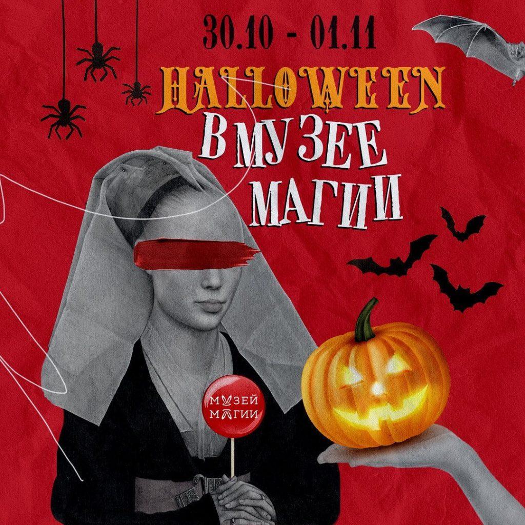 Музей Магии / 1 ноября Halloween