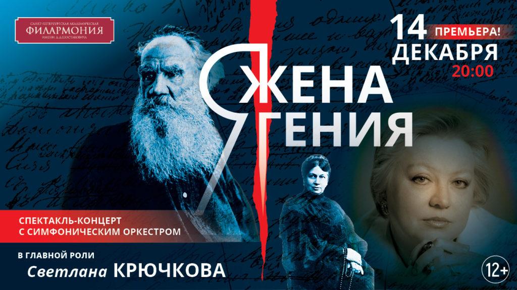 Светлана Крючкова в любовной драме «Я – жена гения»