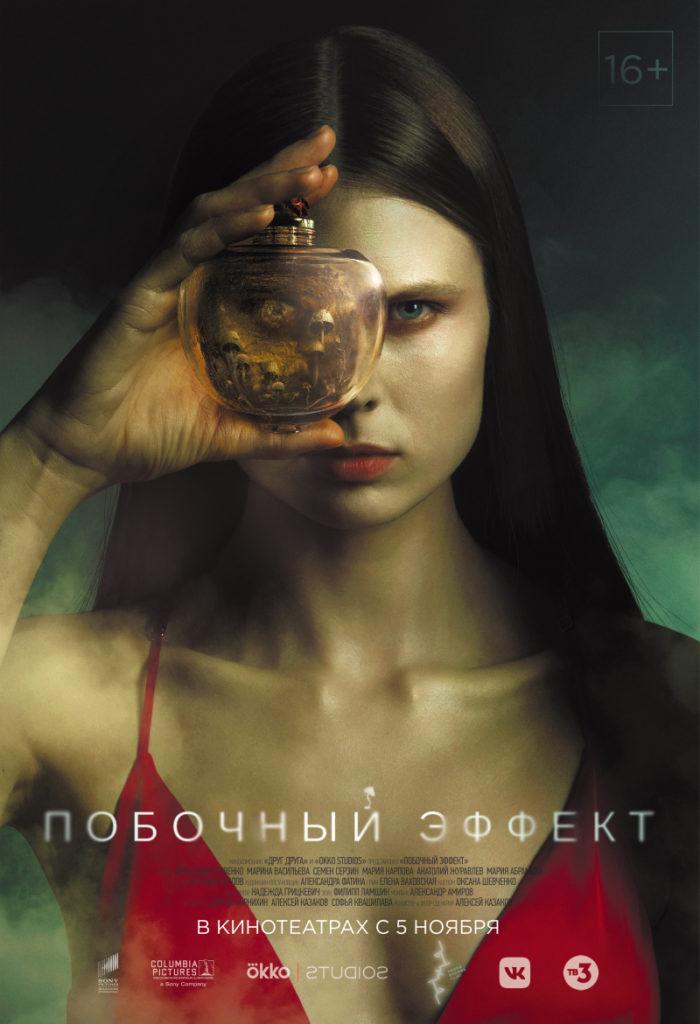 Подписчики Okko эксклюзивно увидят мистический триллер «Побочный эффект»