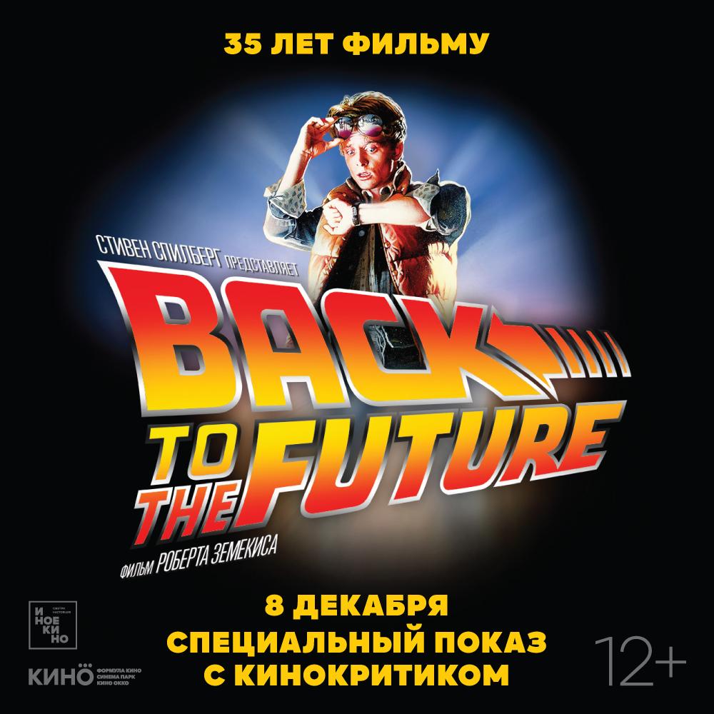 Специальный показ фильма «Назад в будущее» с кинокритиком