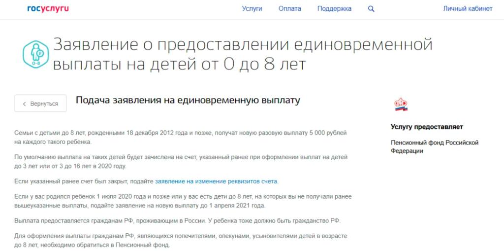 Путин: новая выплата 5000 семьям с детьми до 31 декабря — как получить