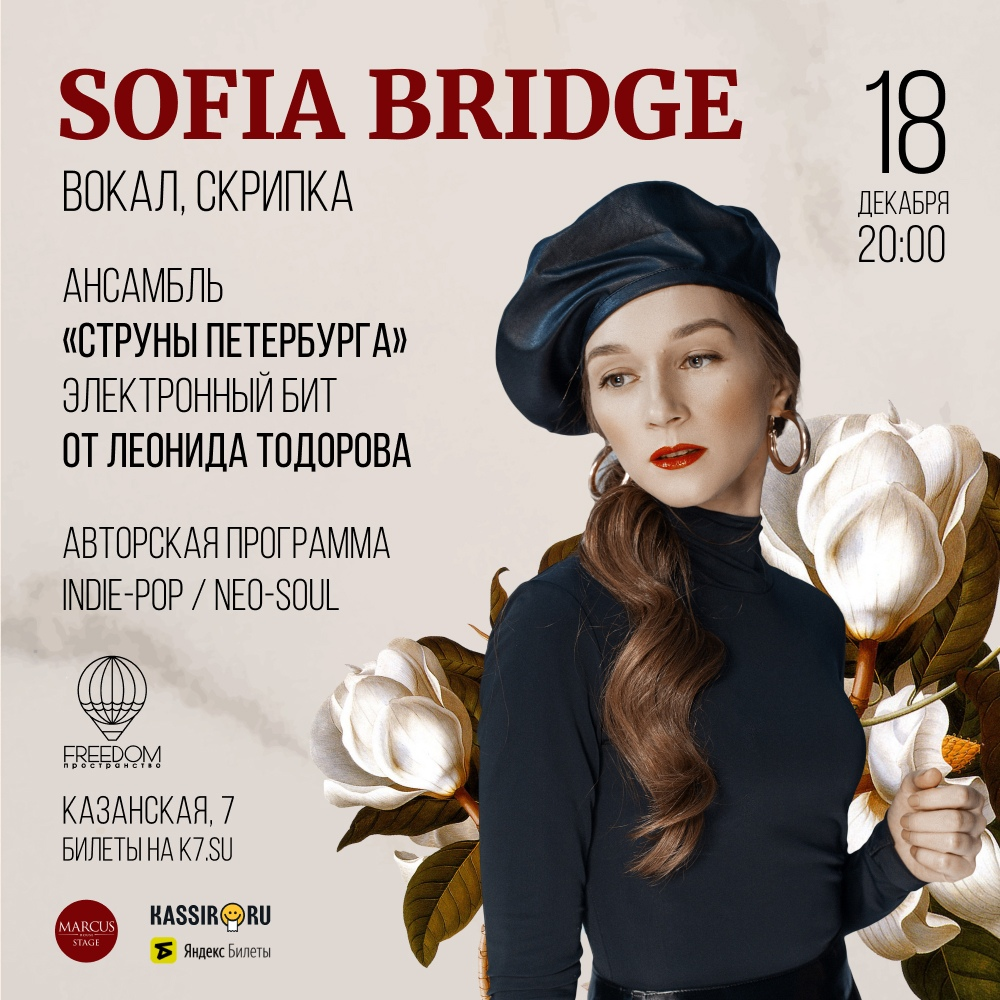 SOFIA BRIDGE с ансамблем «Струны Петербурга