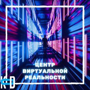 Центр виртуальной реальности KOD — пространство на Комсомола