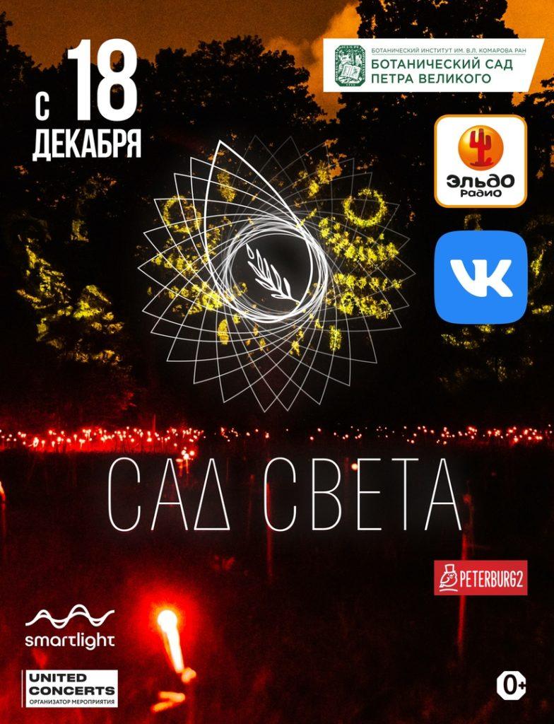 Новая мультимедийная выставка «САД СВЕТА»