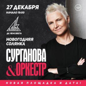 «Сурганова и Оркестр» 27 декабря