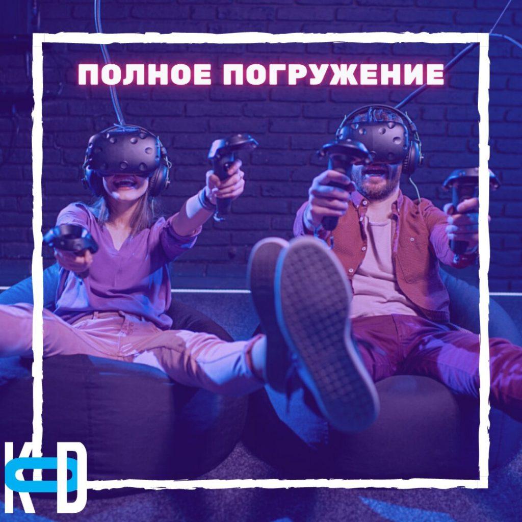Центр виртуальной реальности KOD - пространство на Комсомола
