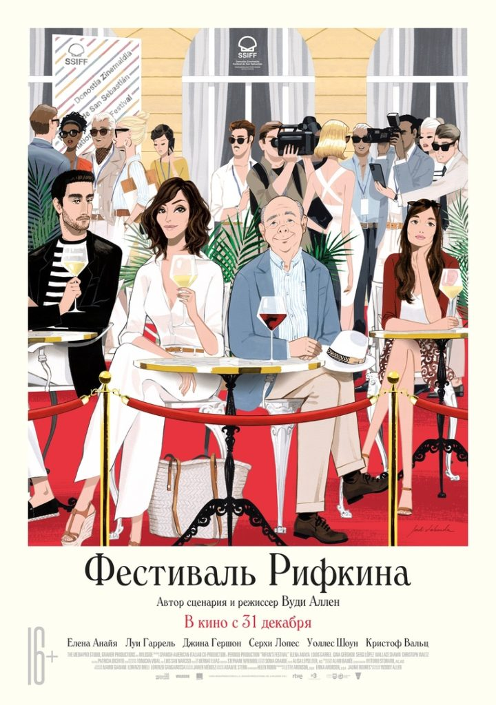 Рецензия на фильм Фестиваль Рифкина