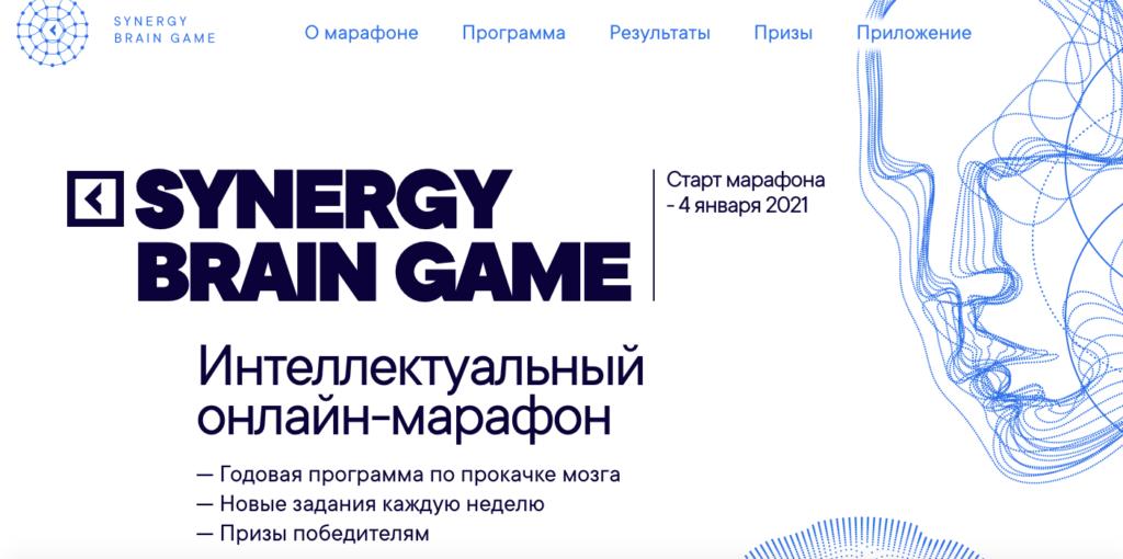 Synergy Brain Game: годовой онлайн-марафон