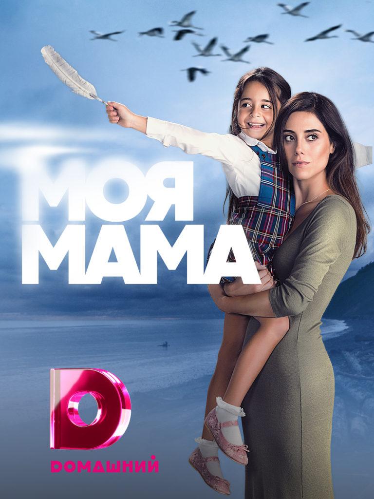 Новый турецкий сериал «Моя мама»