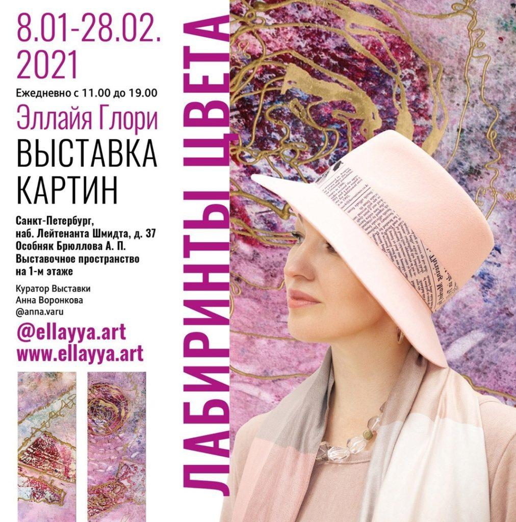 В Особняке А.П.Брюллова проходит выставка московской художницы Эллайи Глори «Лабиринты цвета»