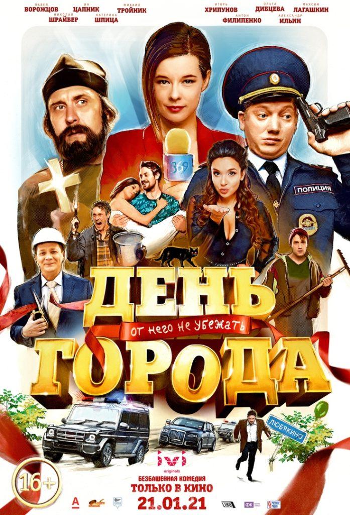 Новая комедия «День города» с 21 января афиша фильма