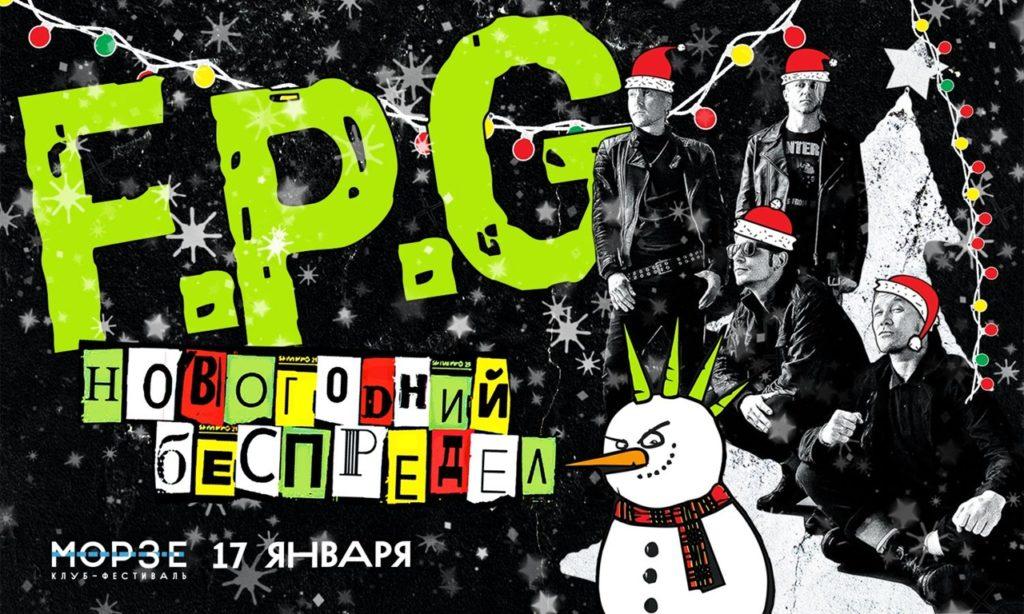 F.P.G / Концерт 17 января