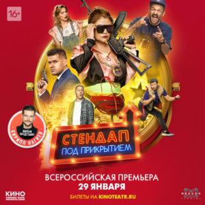 Премьера комедии «Стендап под прикрытием» с Кириллом Нагиевым