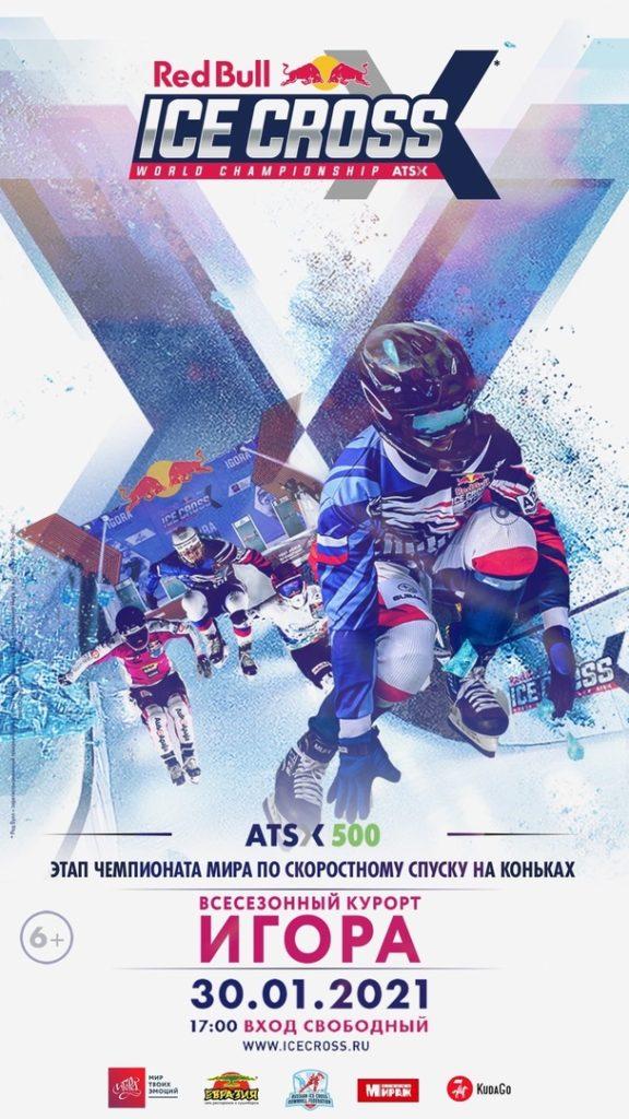 Red Bull Ice Cross - бесплатно 30 января