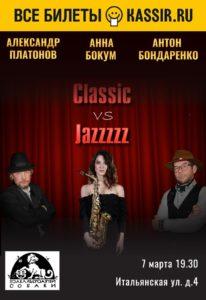 """Концерт """"CLASSIC VS JAZZZ"""" в арт-кафе «Подвал Бродячей Собаки»"""