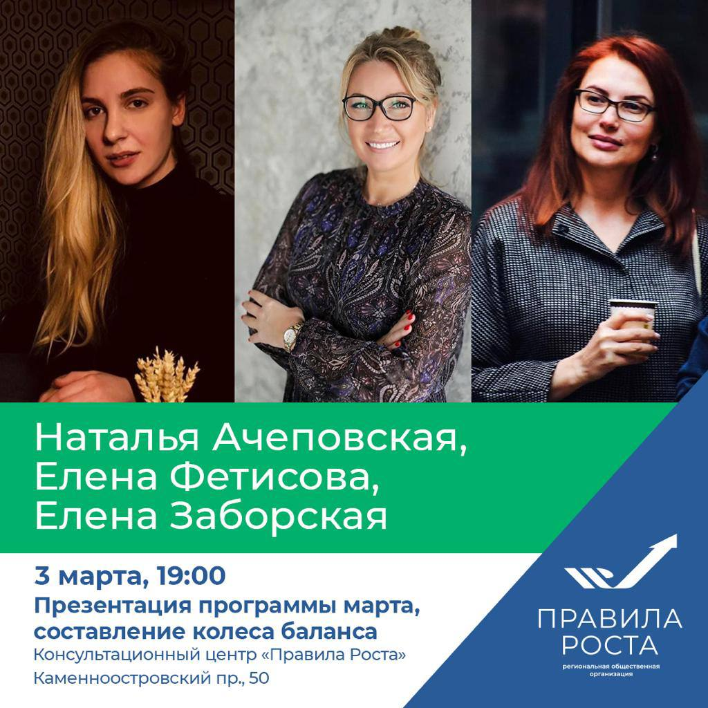 Женский Клуб «Твоё Время»: тренинги в Петербурге