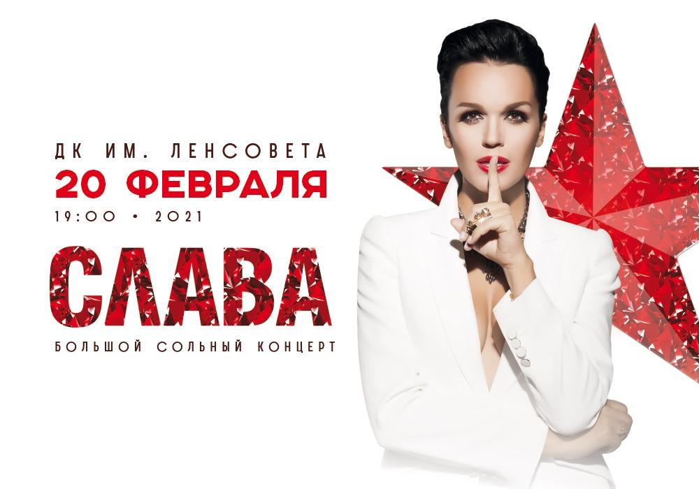 Певица СЛАВА / 20 февраля
