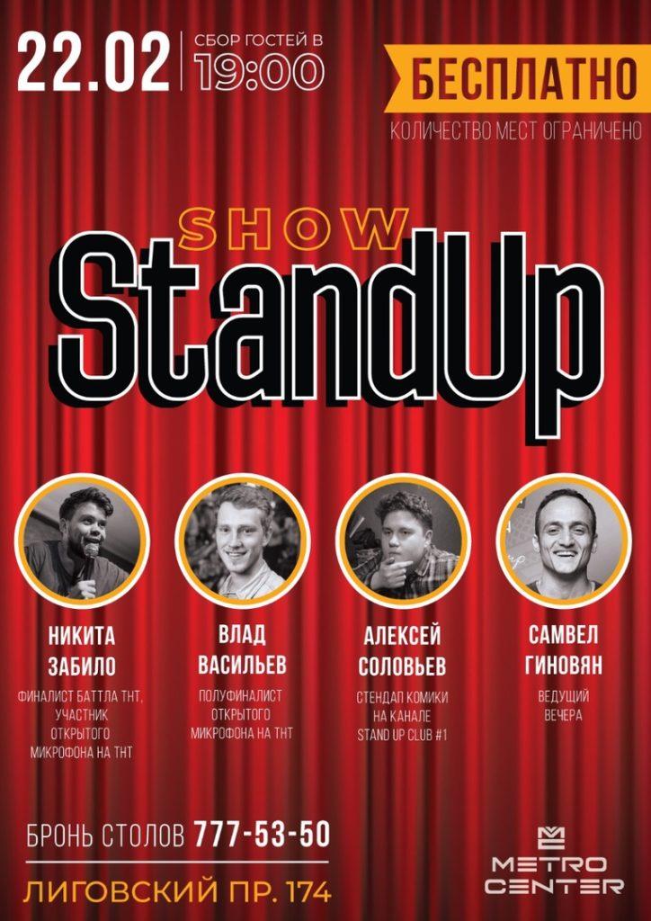 Бесплатно: Новый Stand Up 22 февраля