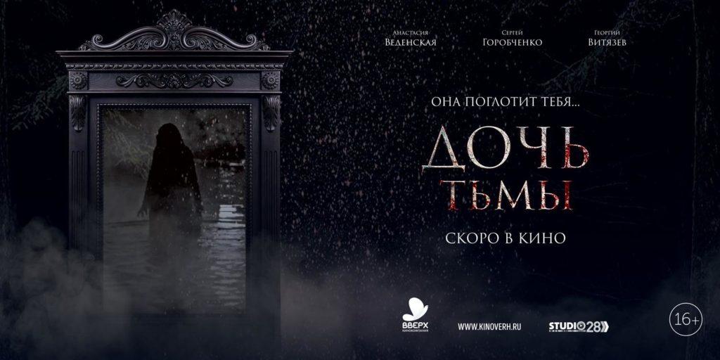 О новом фильме «Дочь тьмы»