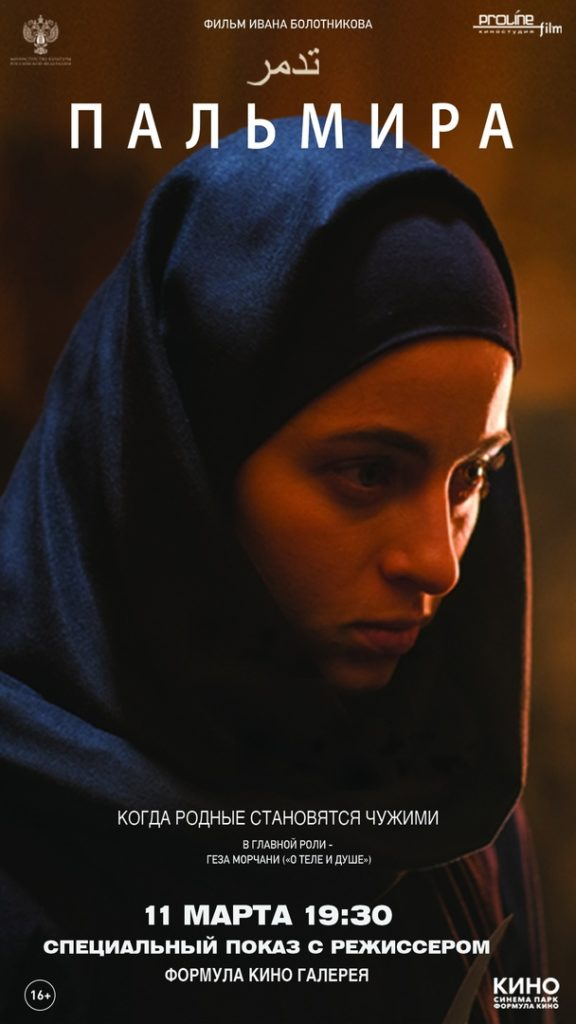 Звездная премьера фильма «Пальмира»