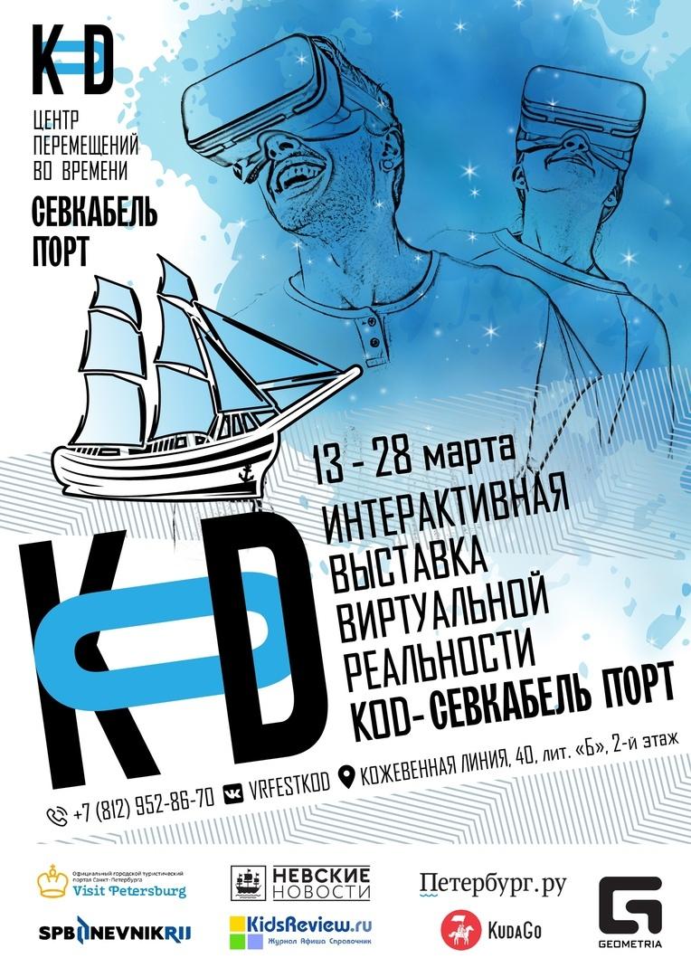 Фестиваль виртуальной реальности KOD - СЕВКАБЕЛЬ ПОРТ