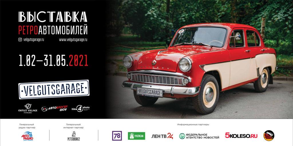 Выставка советских ретроавтомобилей - бесплатно!