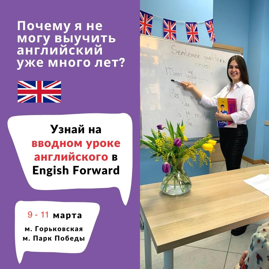 Бесплатный урок от English Forward